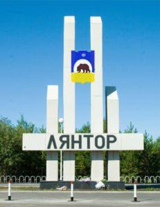 Негабаритные грузоперевозки в Лянтор – Сургут